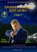 Хроники майора Корсакова. Том 1. Книга первая
