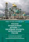 Русская православная церковь – последняя крепость исторической России. К столетию возрождения Русского патриаршества
