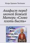 Акафист перед иконой Божией Матери «Слово плоть бысть»