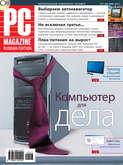 Журнал PC Magazine\/RE №07\/2010