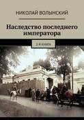 Наследство последнего императора. 2-я книга