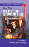 Портрет Дориана Грея \/ The Picture of Dorian Gray