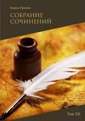 Собрание сочинений. Том XII