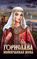 Горислава. Невенчанная жена