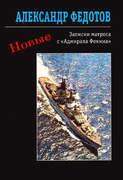 Новые записки матроса с «Адмирала Фокина» (сборник)