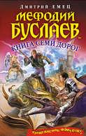 Книга Семи Дорог