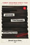 Дневник Гуантанамо