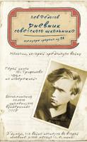 Дневник советского школьника. Мемуары пророка из 9А