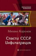 Спасти СССР. Инфильтрация