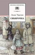 Сибирочка (сборник)