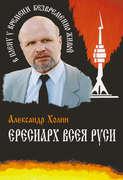 Ересиарх всея Руси