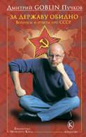 За державу обидно. Вопросы и ответы про СССР