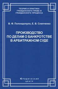 Производство по делам о банкротстве в арбитражном суде