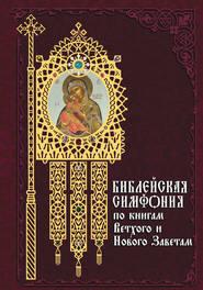 Библейская симфония по книгам Ветхого и Нового Завета