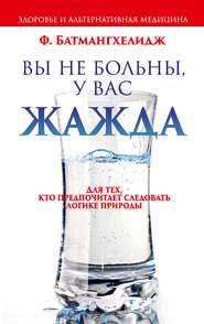 Вы не больны, у вас жажда