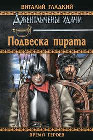 Подвеска пирата