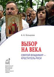 Выбор на века. Святой Владимир – креститель Руси