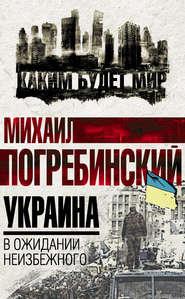 Украина. В ожидании неизбежного