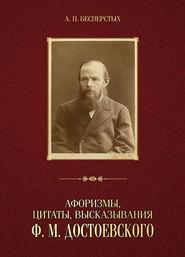 Афоризмы, цитаты, высказывания Ф. М. Достоевского
