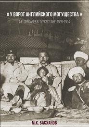 «У ворот английского могущества». А. Е. Снесарев в Туркестане, 1899–1904.