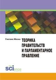 Теорика правительств и парламентарное правление