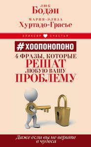 #Хоопонопоно. 4 фразы, которые решат любую вашу проблему, даже если вы не верите в чудеса