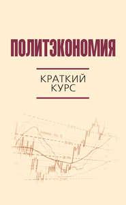 Политэкономия. Краткий курс