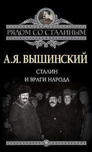Сталин и враги народа