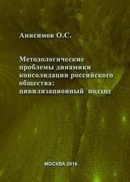 Методологические проблемы динамики консолидации российского общества и условия их разрешения: цивилизационный подход