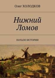Нижний Ломов. Начало истории