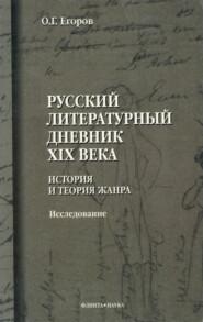 Русский литературный дневник XIX века. История и теория жанра. Исследование