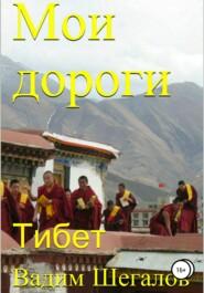 Мои дороги. Тибет