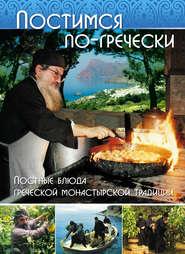 Постимся по-гречески. Постные блюда греческой монастырской традиции
