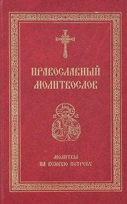 Православный молитвослов. Молитвы на всякую потребу
