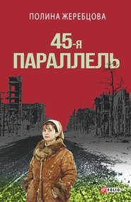45-я параллель