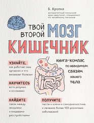 Твой второй мозг – кишечник. Книга-компас по невидимым связям нашего тела
