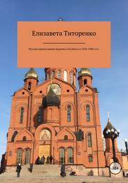 Русская Православная Церковь в Кузбассе в 1920-1930-е гг.