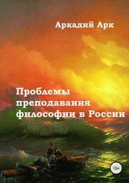 Проблемы преподавания философии в России