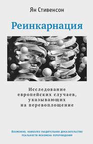 Реинкарнация. Исследование европейских случаев, указывающих наперевоплощение