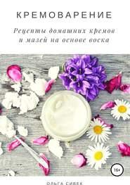 Кремоварение. Рецепты домашних кремов и мазей на основе воска