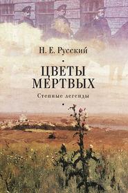 Цветы мертвых. Степные легенды (сборник)