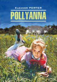 Pollyanna \/ Поллианна. Книга для чтения на английском языке