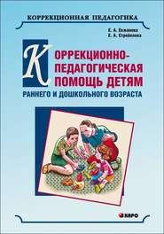 Коррекционно-педагогическая помощь детям раннего и дошкольного возраста с неярко выраженными отклонениями в развитии