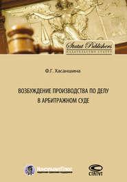 Возбуждение производства по делу в арбитражном суде