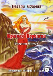 Красная Королева. Сборник стихотворений
