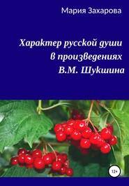 Характер русской души в произведениях В.М. Шукшина