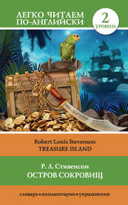 Остров сокровищ \/ Treasure Island