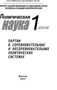 Политическая наука №1 \/ 2015. Партии в соревновательных и несоревновательных политических системах