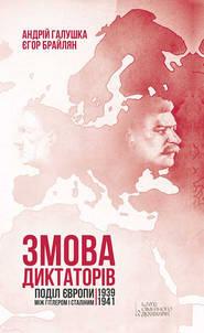 Змова диктаторів. Поділ Європи між Гітлером і Сталіним 1939–1941