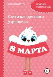 Стихи для детского утренника. 8 марта